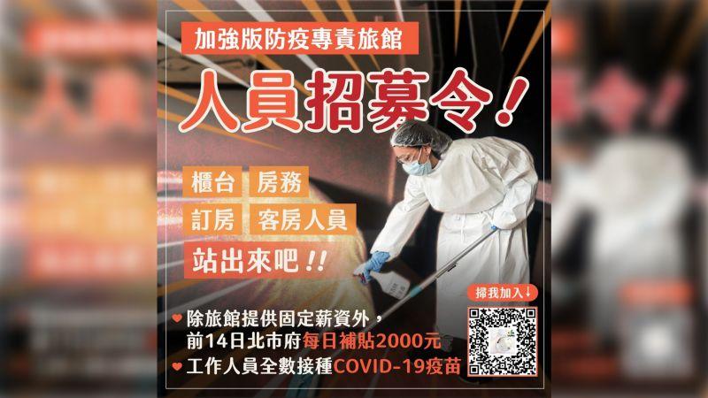 ▲繼日前對退休、離職醫護人員發出募集令後,台北市長柯文哲再度針對旅館人員發出募集令,並提供前14天每日2000元的危險加給。(圖/台北市政府提供)