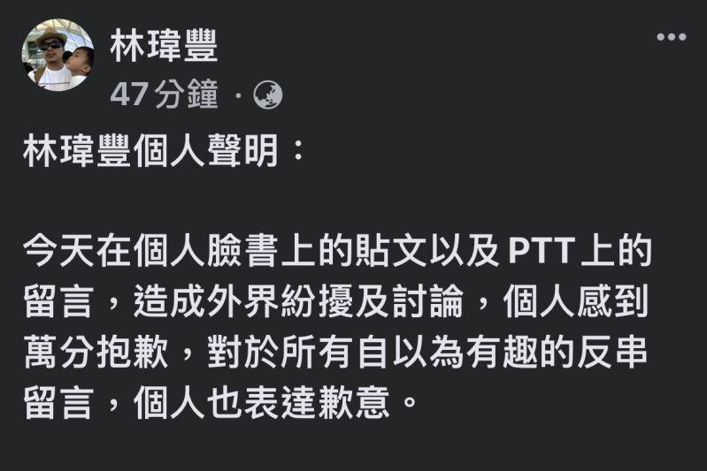 林瑋豐反串被抓包!朱學恒「全面宣戰」:讓1450血流成河