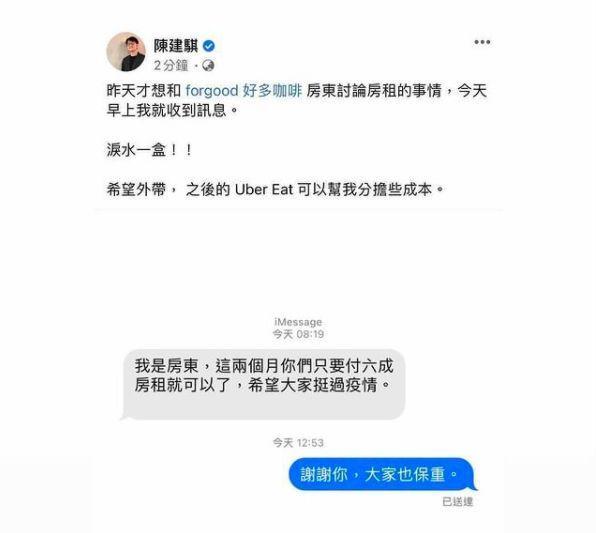 ▲魏如萱感謝暖心房東降租。(圖/翻攝魏如萱IG)