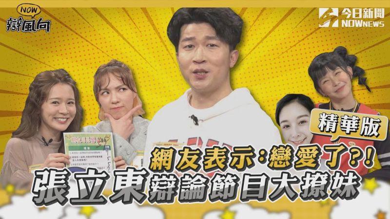 【NOW辯風向】精選回顧/張立東直播撩妹 網友暴動了?!