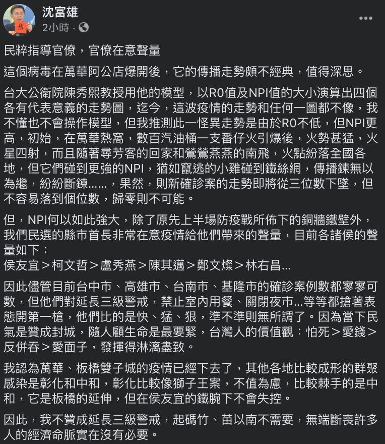 ▲沈富雄發文全文。(圖/翻攝自沈富雄臉書)