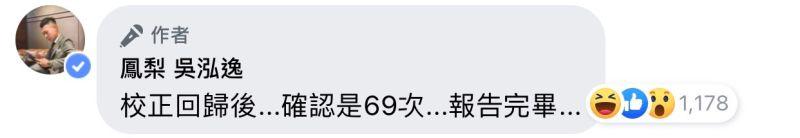 ▲鳳梨搭上時事梗「校正回歸」自己的打槍次數是69次。(圖/翻攝鳳梨臉書)
