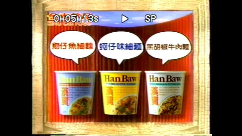 ▲原PO推薦早已停產的蚵仔味細麵。(圖/翻攝YouTube)