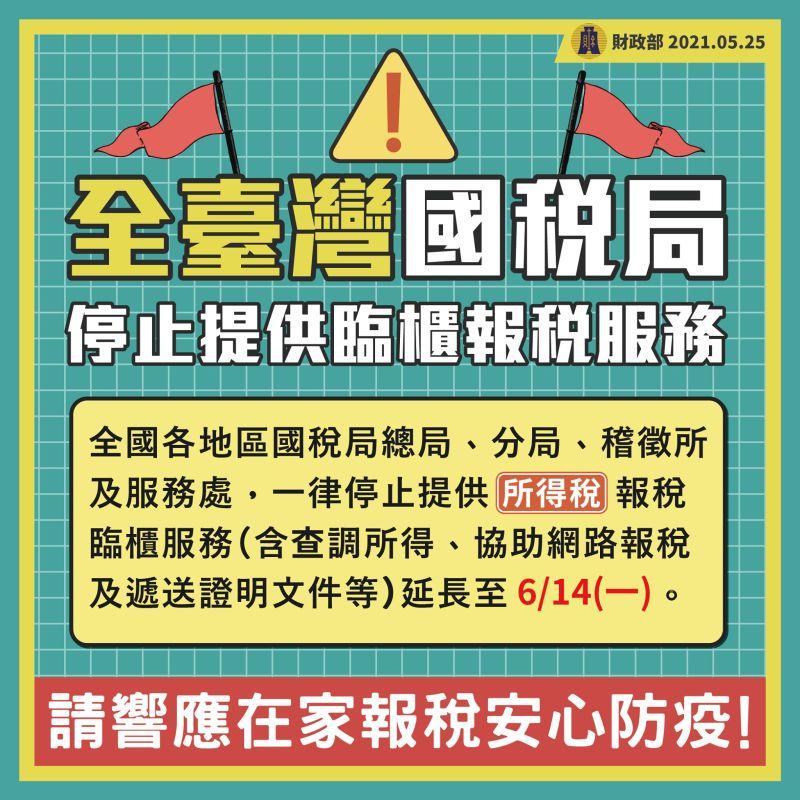 請勿撲空 全台國稅局三級警戒解除前 全面停止臨櫃報稅