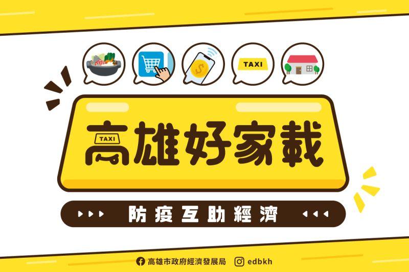陳其邁推防疫互助經濟 力挺餐飲、運將度難關