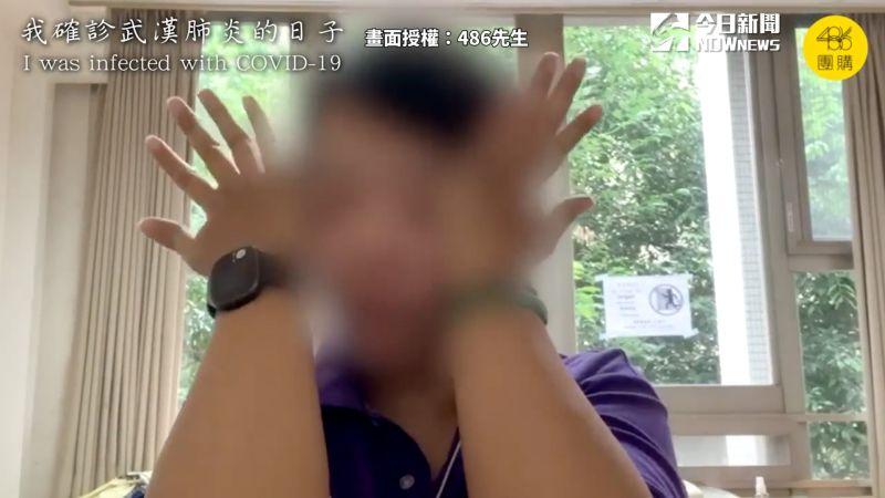 影/確診者吐露染疫心路 鼓勵民眾「相信台灣醫療體系」