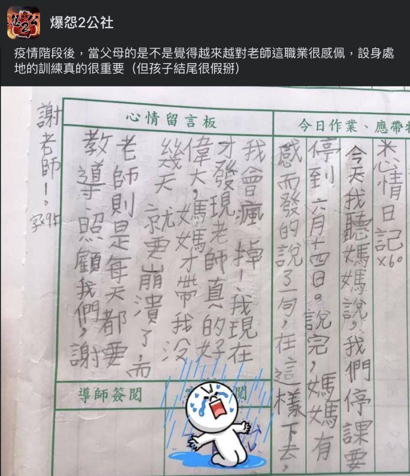▲孩子停課後才知道「老師好偉大」。(圖/翻攝自《爆怨2公社》臉書)
