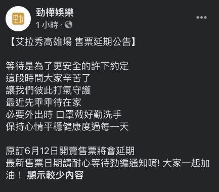 ▲Ella的巡演宣布延期。(圖/翻攝勁樺娛樂臉書)