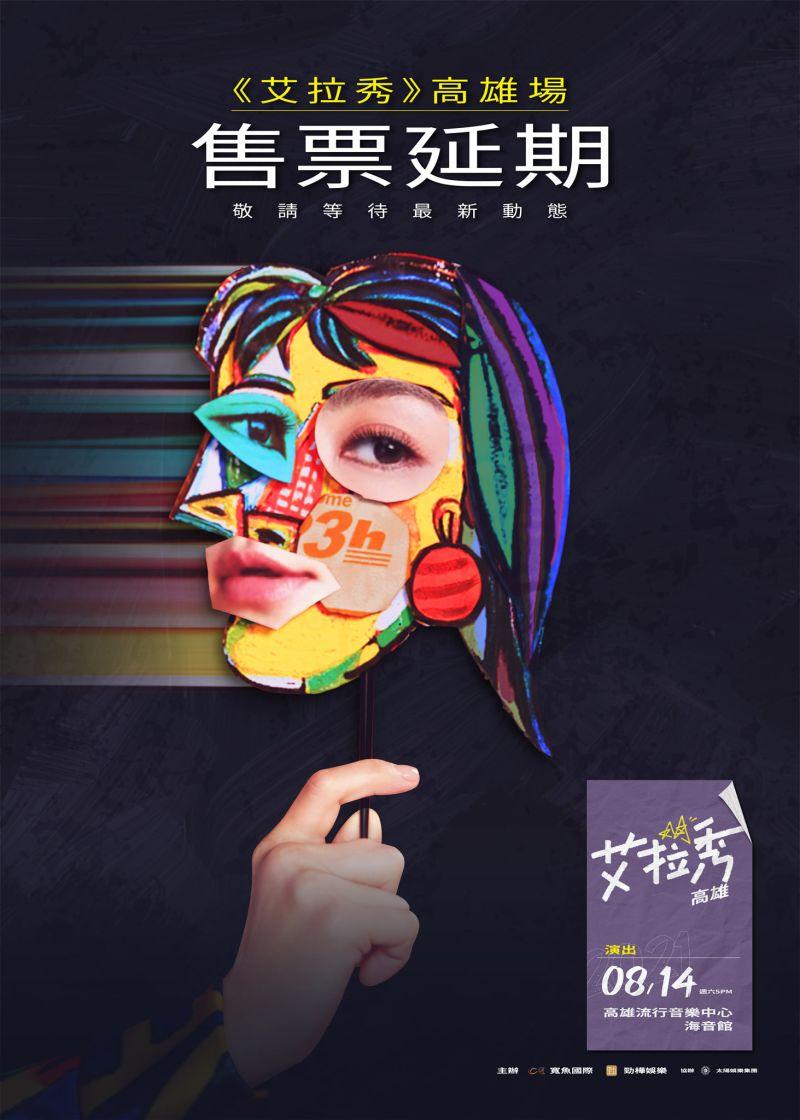 ▲▲Ella的巡演宣布延期。(圖/翻攝勁樺娛樂臉書)