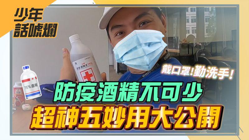 【NOW少年】防疫酒精不可少 超神五妙用大公開