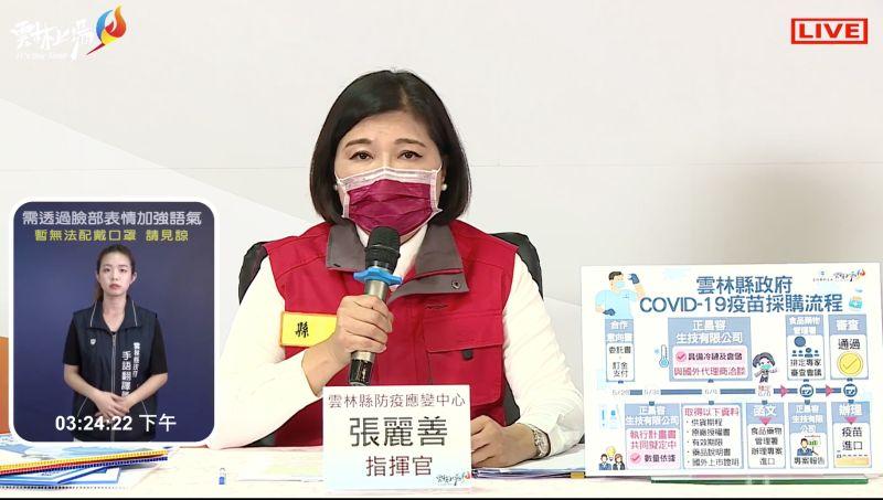 ▲雲林縣長張麗善今宣布雲林將委託生技廠商購入100萬劑疫苗(圖/翻攝張麗善臉書)