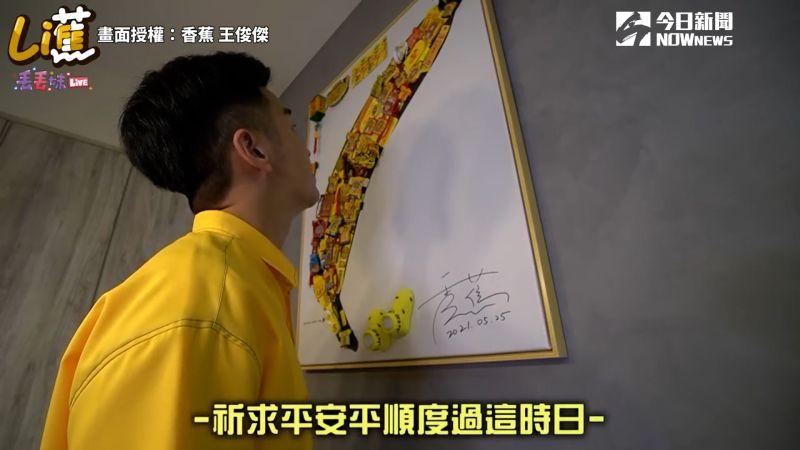 ▲ 香蕉用自己的方式,為台灣應援、祈福。(圖/香蕉 王俊傑 授權)