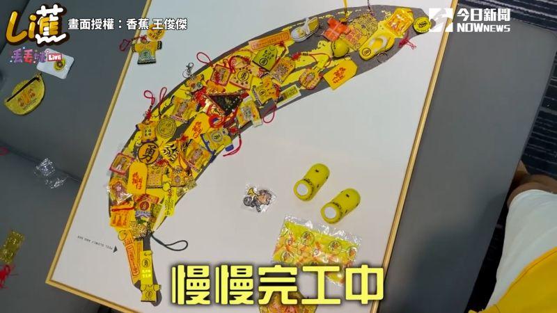 ▲ 藝人香蕉將7年來,蒐集到的700多個護身符,打造「祈福台灣壁畫」。(圖/香蕉 王俊傑  授權)