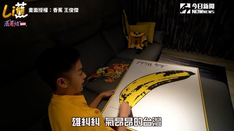 ▲ 家中原本的香蕉壁畫,顛倒後宛如台灣地圖。(圖/香蕉 王俊傑 授權)