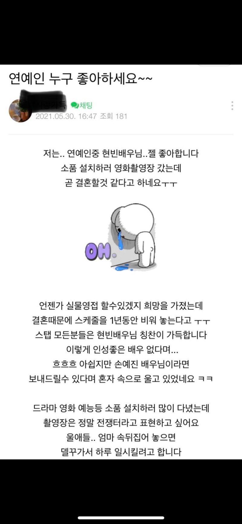 ▲一名劇組人員在論壇意外透露玄彬準備結婚。(圖/Naver)