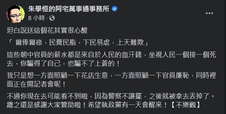 ▲朱學恒送4盆花籃給衛福部。(圖/翻攝自朱學恒臉書)
