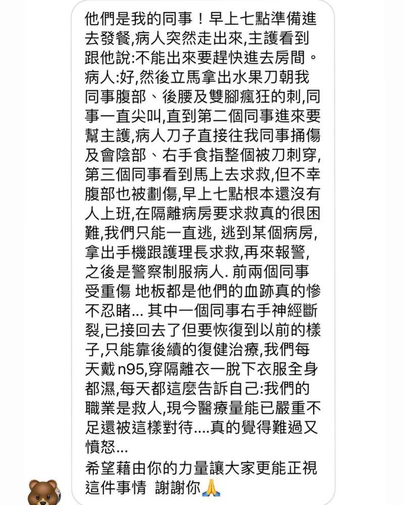 ▲一名自稱是遭確診者砍傷醫護的同事傳訊給賴青,還原了當天現場狀況。(圖/翻攝麻醉護理師賴青IG)