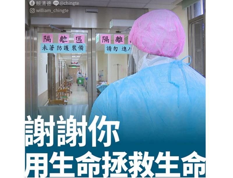 雙和3醫護遭砍!賴清德引用「WMA宣言」:用生命拯救生命