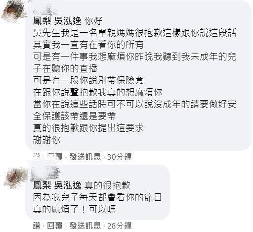 ▲媽媽粉絲私訊全文。(圖/鳳梨臉書)
