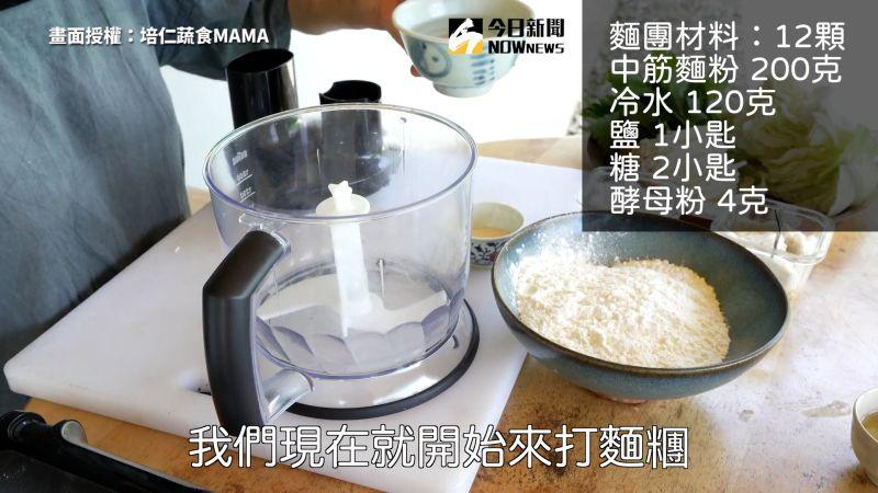 ▲水煎包的麵團材料