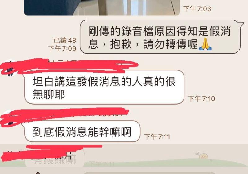 ▲新竹縣政府警察局表示,偵破網傳錄音檔假訊息案,將4人移送新竹地檢署偵辦。(圖/警方提供)