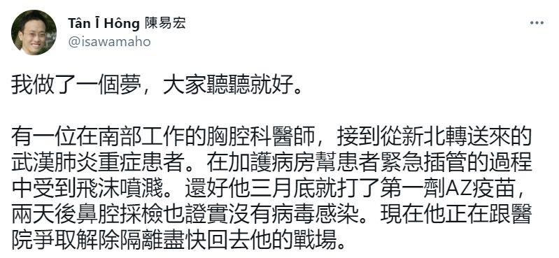 ▲陳易宏醫師推特貼文。