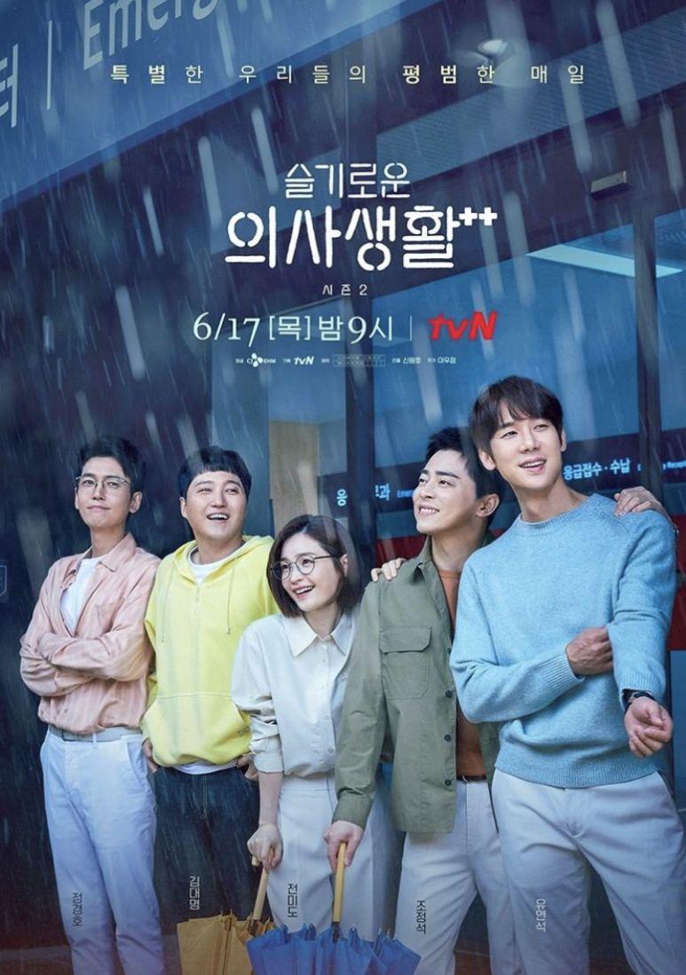 ▲《機智醫生生活2》6月17日開播。(圖/翻攝tvN)
