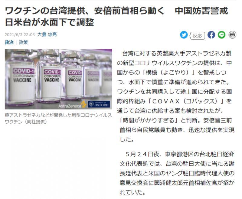 日本提供台灣疫苗 產經:美日台餐敘促成、安倍是推手