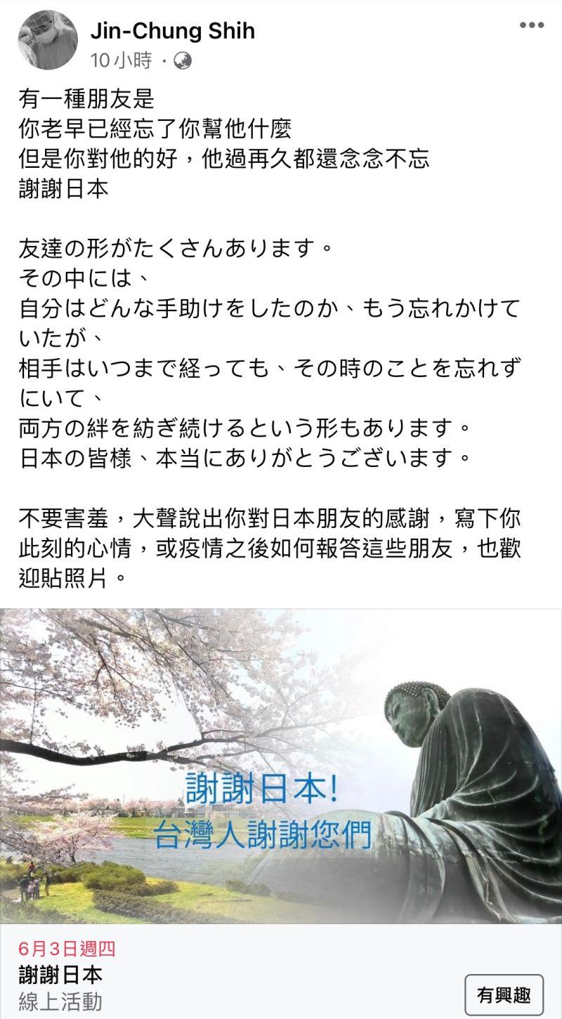 ▲施景中昨晚間在臉書PO文感謝日本,並發起「謝謝日本」活動,同時翻出自己一則2016年的貼文,讓1.9萬網友看完感動落淚。(圖/翻攝自施景中臉書)