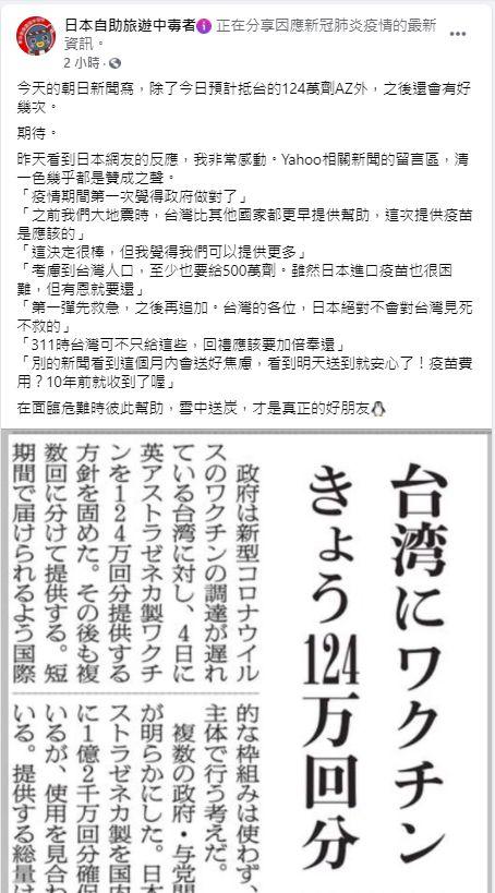 ▲林氏壁醫師整理出網路上日本人對於政府捐助台灣疫苗的看法。(圖/翻攝前台大醫師林氏壁臉書)