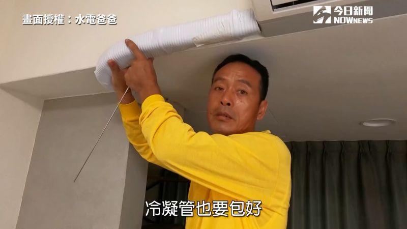 ▲冷氣保養,提高冷氣的效率。(圖/翻攝水電爸爸)