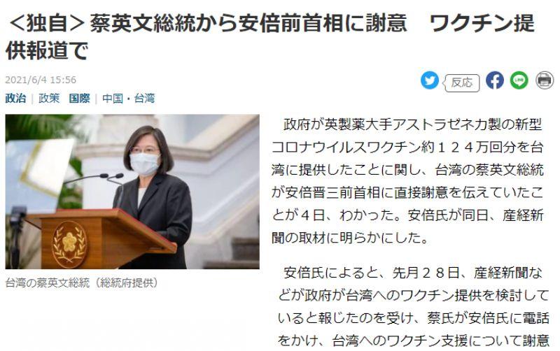 ▲安倍晉三接受產經新聞專訪,談及本次捐贈台灣AZ疫苗一事。(圖/翻攝自產經新聞網站)