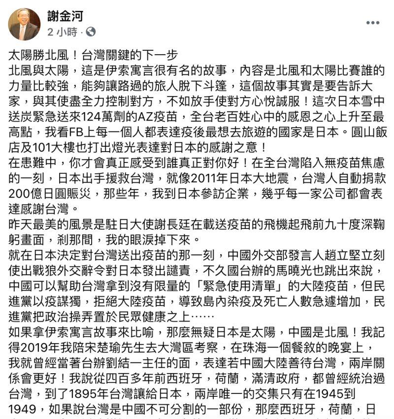 ▲謝金河在臉書發文全文。(圖/翻攝自謝金河臉書)