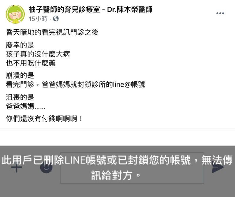 ▲小兒科醫師陳木榮昨(4)日在臉書粉專《柚子醫師的育兒診療室