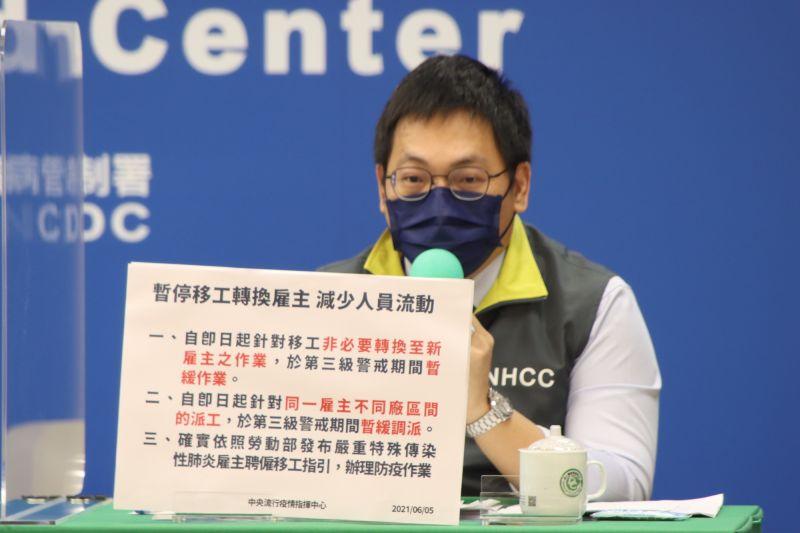 防堵感染擴大 勞動部宣布移工管理3支箭