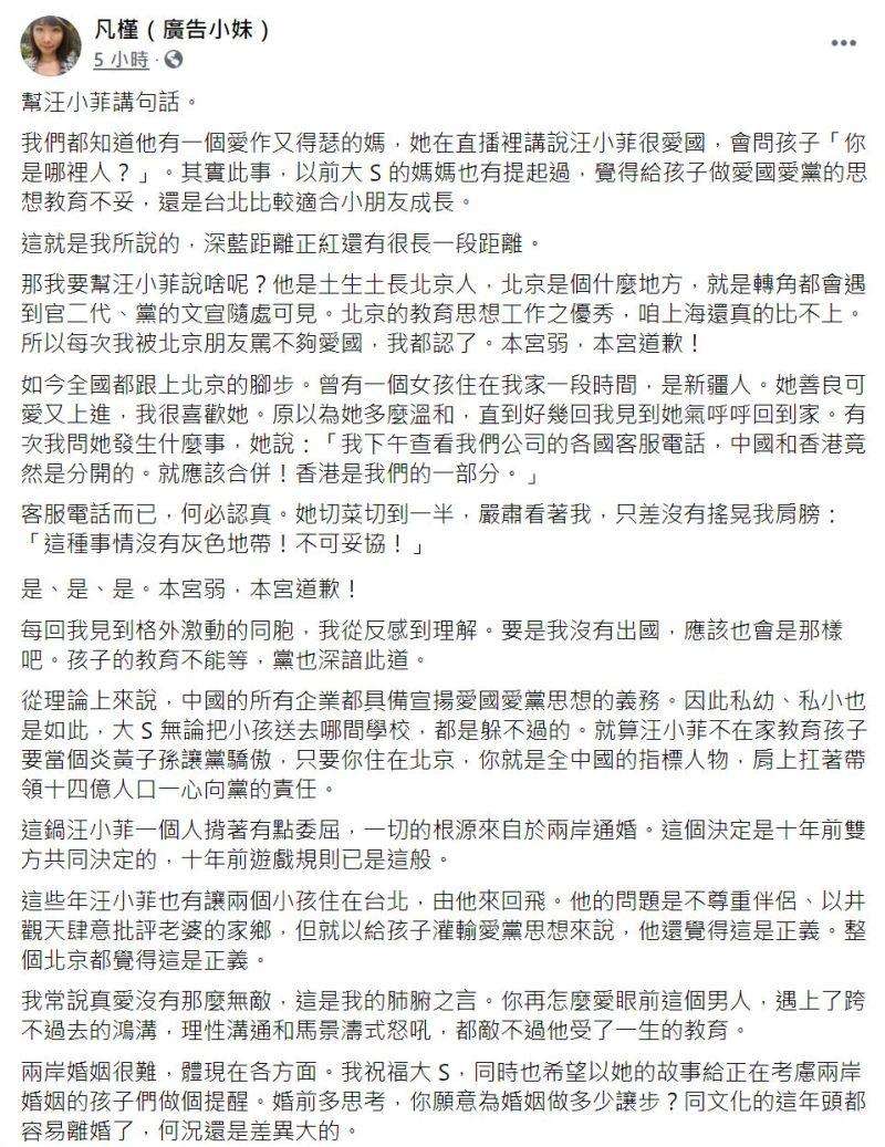 ▲廣告小妹透露北京人「肩扛帶領14億人口一心向黨的責任」。(圖/翻攝廣告小妹臉書)