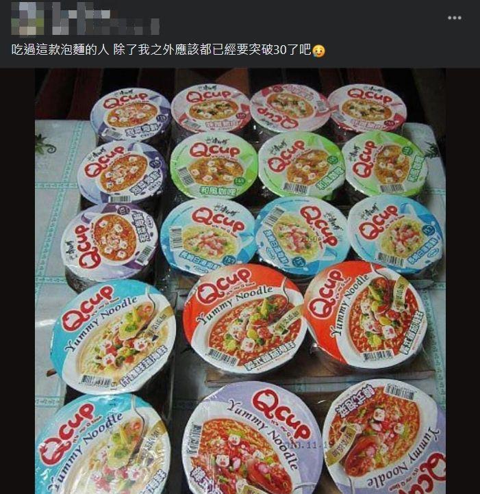 ▲網友貼出懷舊泡麵,難受表示「吃過這款泡麵的人,除了我之外應該都已經要突破30了吧!」(圖/翻攝爆廢公社臉書)