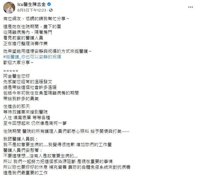 ▲陳志金醫師轉述確診者的話。(圖/翻攝自陳志金臉書)