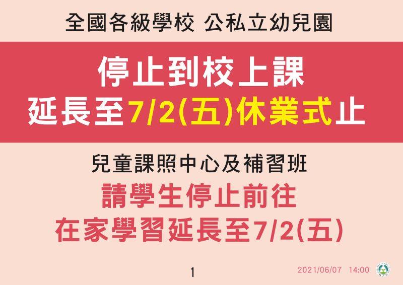 ▲全國停止到校時間延長至2日。(圖/指揮中心提供)