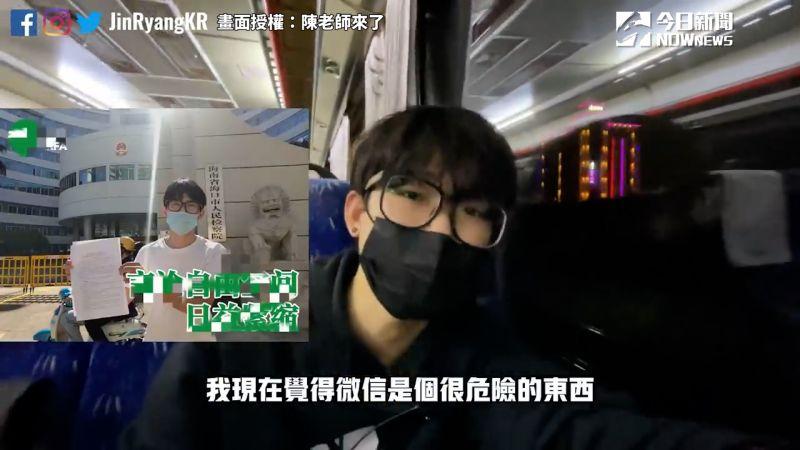 ▲ 5年前曾交換來台就學的中國學生陳宇鎮,返國後因使用翻牆軟體遭公安逮捕。(圖/陳老師來了 授權)