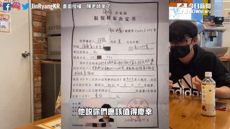 ▲ 陳宇鎮當時交保的文件。(圖/陳老師 來了)