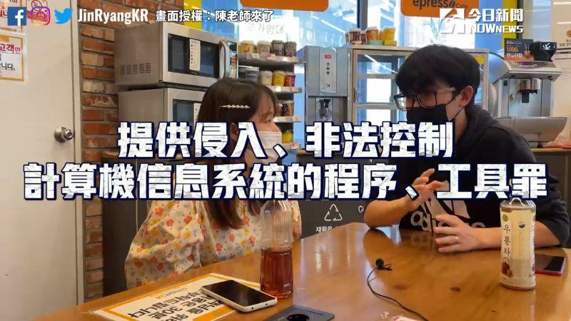 ▲ 陳宇鎮返國後因使用翻牆軟體,並對國家敏感話題作為評論,慘遭公安冠以「口袋罪」。(圖/陳老師 來了)