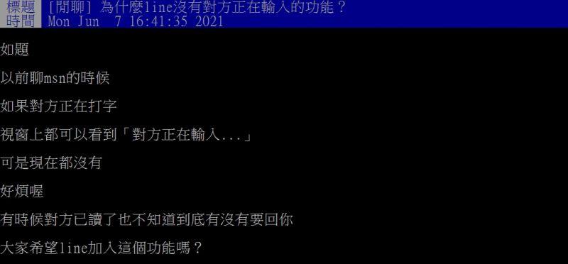▲女網友好奇詢問「為什麼line沒有對方正在輸入的功能?」(圖/翻攝PTT)