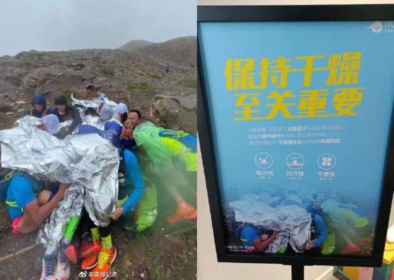 甘肅馬拉松21死「倒地照」當廣告!中國吸汗衣公司被罵爆