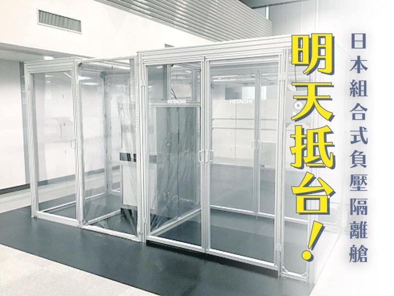 前交通部長林佳龍表示,6月8日將有第一批10座先抵達桃園機場,組裝完成後馬上送到衛福部指定的醫院使用。(圖/擷取自林佳龍臉書)