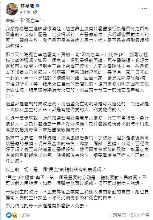 ▲林韋地發文批評台灣防疫作為。(圖/翻攝林韋地臉書)