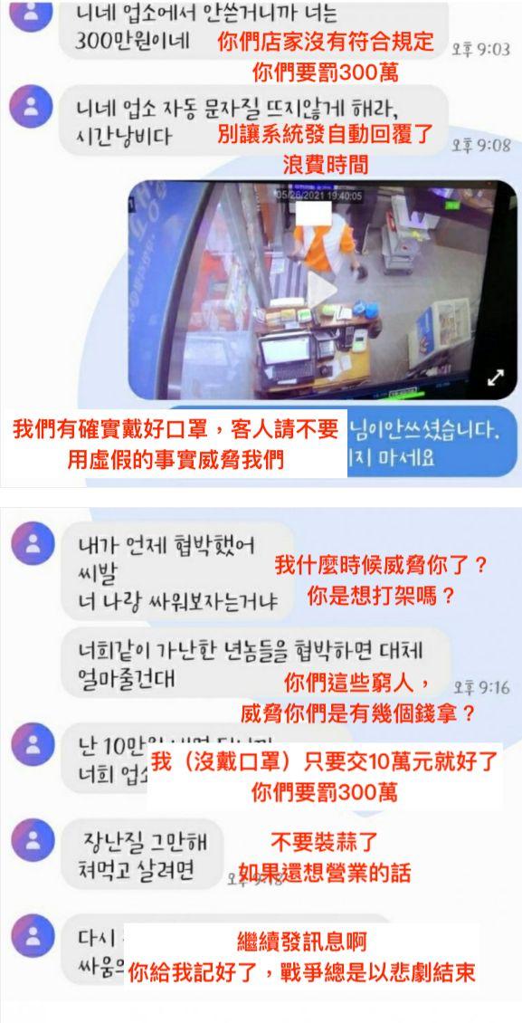 ▲李秀美傳簡訊威脅舉報店家,讓店家被罰300萬韓元,但店家也貼出監視器畫面駁斥。(圖/翻攝自網路)