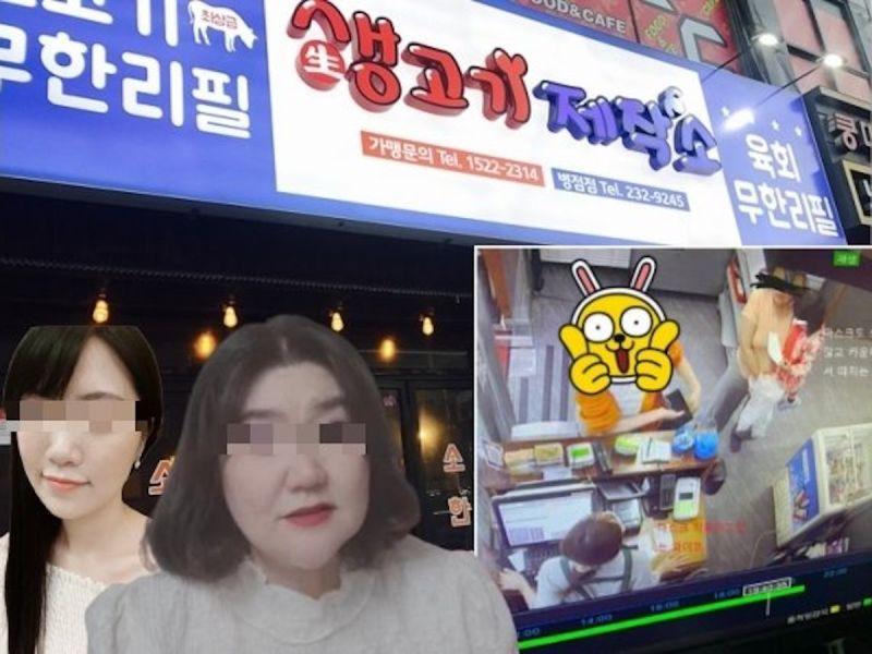 不爽烤肉店沒打折!牧師母女威脅砸場 韓國網友氣炸肉搜