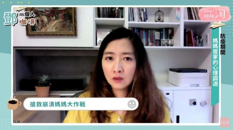 崩潰媽媽蠟燭多頭燒!鄧惠文分享「假裝客氣」放過自己