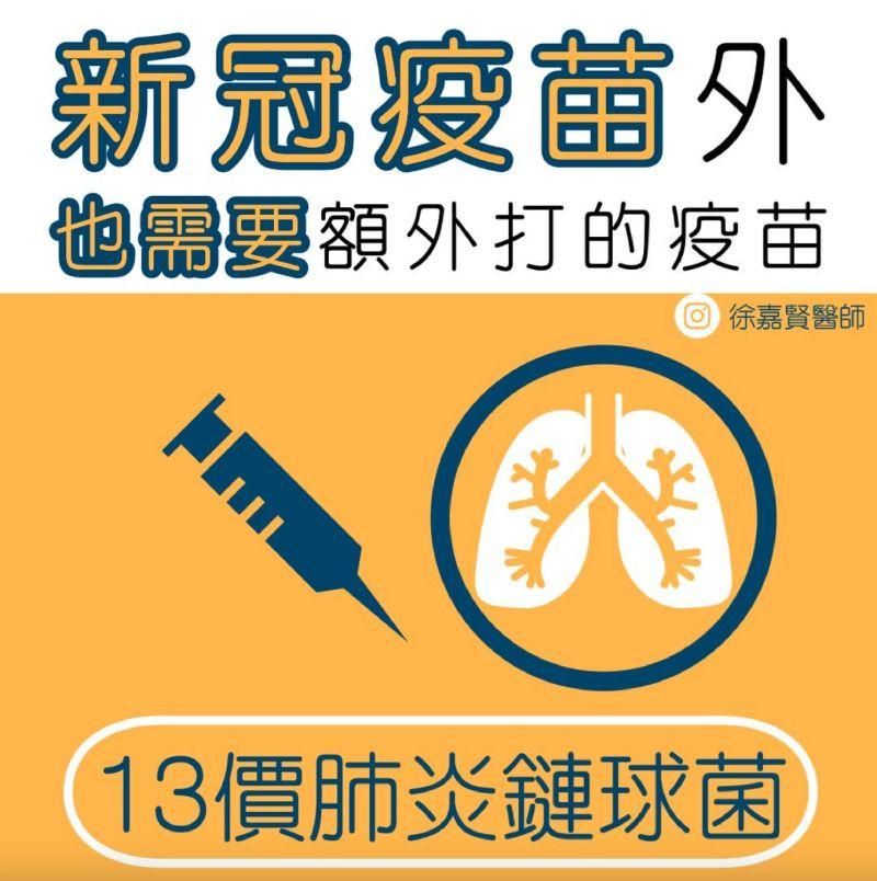 ▲兒科醫師徐嘉賢表示,除了施打新冠肺炎疫苗以外,「13價肺炎鏈球菌」疫苗也很重要。(圖/翻攝自臉書粉專《黑眼圈奶爸Dr.
